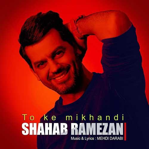شهاب رمضان تو که میخندی