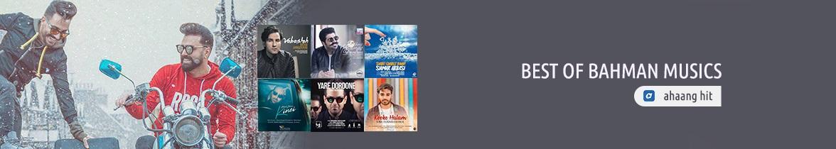 دانلود آلبوم منتخب بهترین آهنگ های بهمن ۹۶