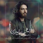 مسعود خواجه امیری یارم