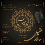 سالار عقیلی ستار خان