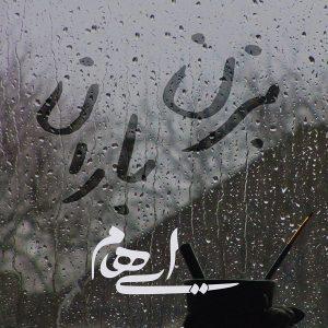 ایهام بزن باران