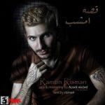 رامتین ریسمان قصه ی امشب (ورژن جدید)