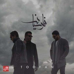 فارسیان باند طوفان