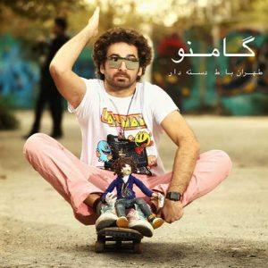 گامنو تهران با ط دسته دار