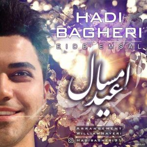 هادی باقری عید امسال