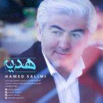 حامد سلیمی هدیه