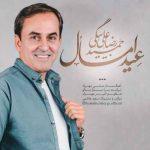 حمیدرضا علی بیگی عید امسال