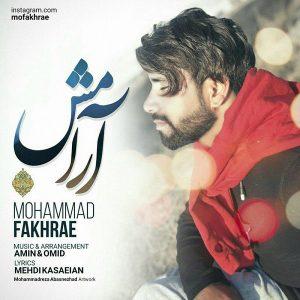 محمد فخرایی آرامش