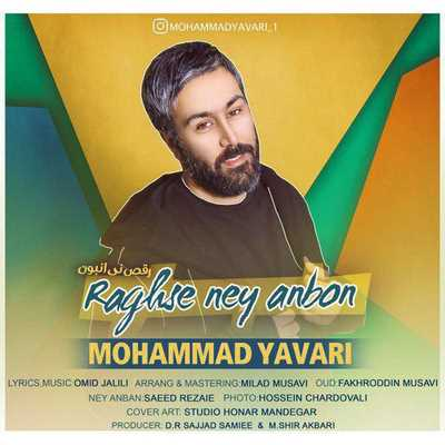 محمد یاوری رقص نی انبون