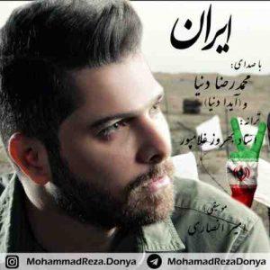 محمدرضا دنیا ایران