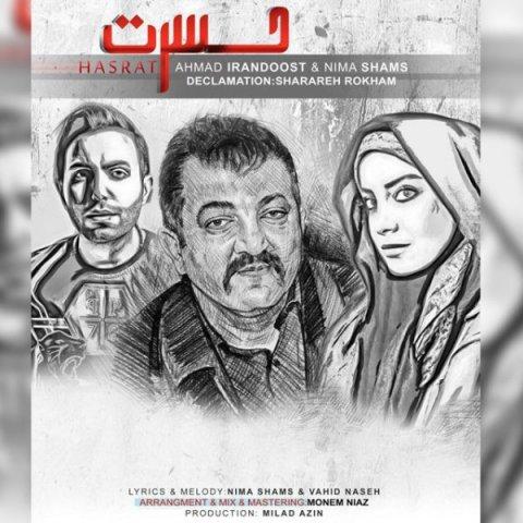 احمد ایراندوست و نیما شمس حسرت