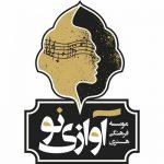 موسسه فرهنگی هنری آوازی نو