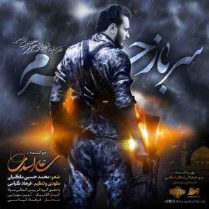 علی اسدی سرباز حرم