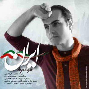جواد فواد ایران
