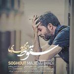 مجید احمدی سقوط