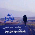 مسعود امیر سپهر نوای دل