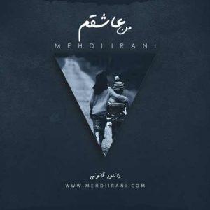 مهدی ایرانی من عاشقم