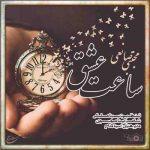 مجتبی صانعی ساعت عشق