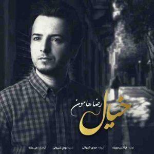 رضا هامون خیال