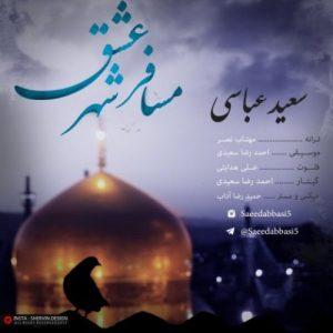 سعید عباسی مسافر شهر عشق