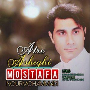 مصطفی نورمحمدی عطر عاشقی