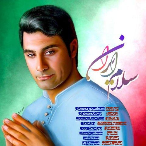 مصطفی نورمحمدی سلام ایران