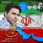 حبیب نوروزی ایران