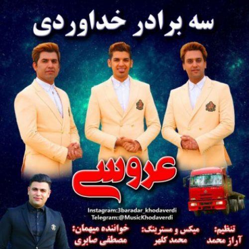 سه برادر خداوردی عروسی