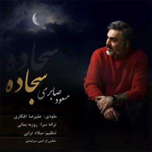 مسعود صابری سجاده