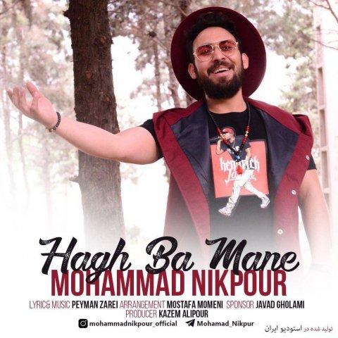 محمد نیکپور حق با منه