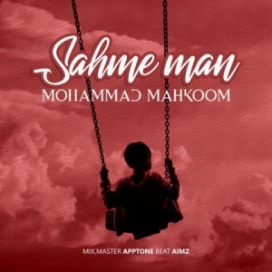 محمد محکوم سهم من