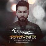 محمد مستان خیلی روت حساسم