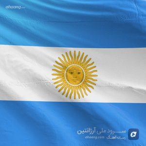 سرود ملی آرژانتین