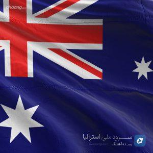 سرود ملی استرالیا