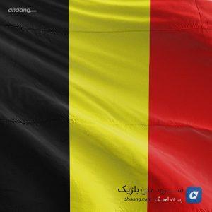 سرود ملی بلژیک