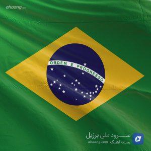 سرود ملی برزیل