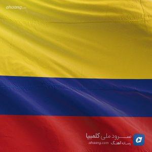 سرود ملی کلمبیا