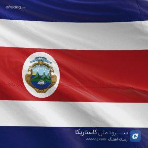 سرود ملی کاستاریکا