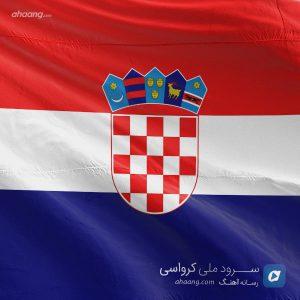 سرود ملی کرواسی