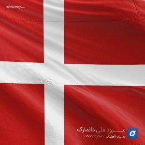 سرود ملی دانمارک
