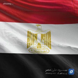 سرود ملی مصر