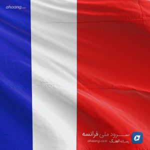 سرود ملی فرانسه