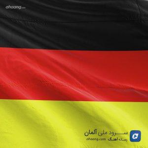 سرود ملی آلمان