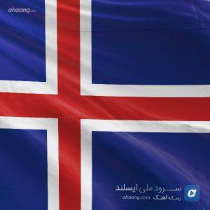 سرود ملی ایسلند