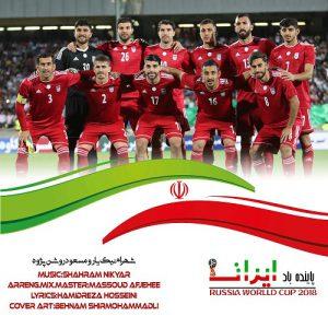 شهرام نیک یار پاینده باد ایران