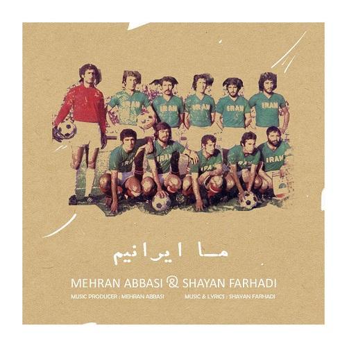 مهران عباسی ما ایرانیم
