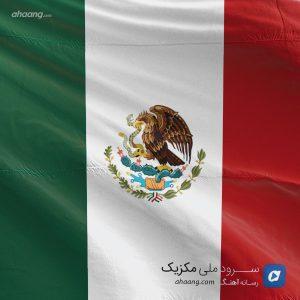 سرود ملی مکزیک