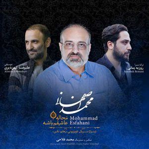 محمد اصفهانی محاله عاشقم باشه