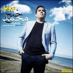 محمد خلج من و تو