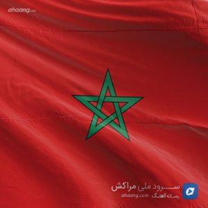 سرود ملی مراکش